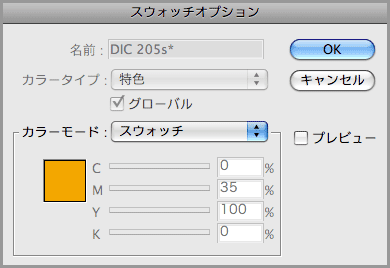 PDF書き出しするとカラーが変わる(3)