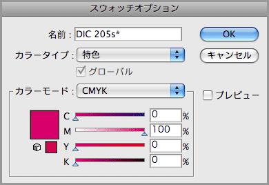 PDF書き出しするとカラーが変わる(4)