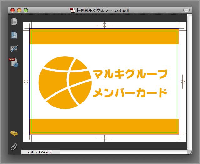 PDF書き出しするとカラーが変わる(7)