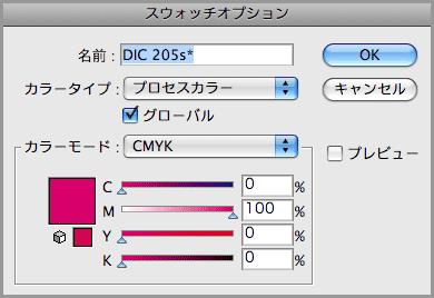 PDF書き出しするとカラーが変わる(8)