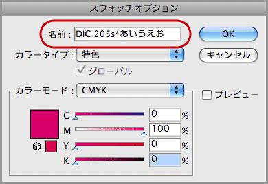 PDF書き出しするとカラーが変わる(11)