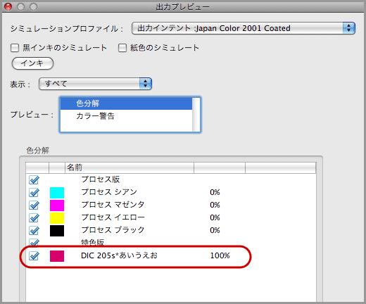 PDF書き出しするとカラーが変わる(13)