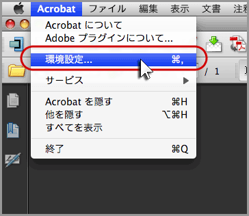 Acrobatの単位を修正する(2)