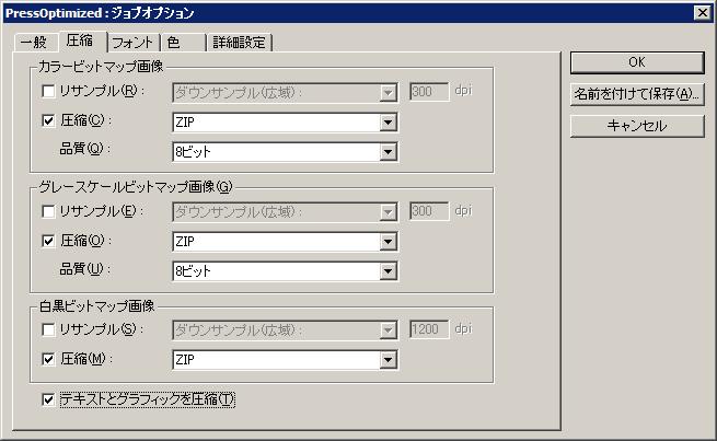 Acrobat Distiller4で印刷用PDF変換をするための設定-4