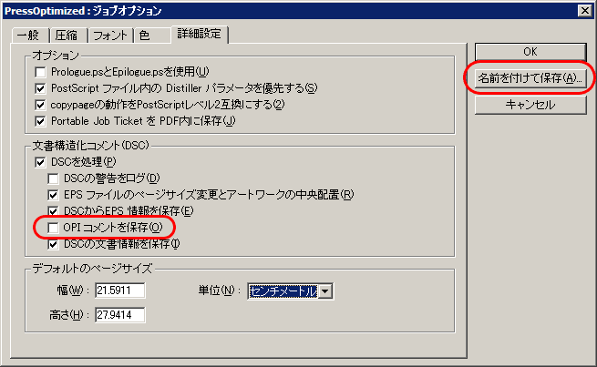 Acrobat Distiller4で印刷用PDF変換をするための設定-7
