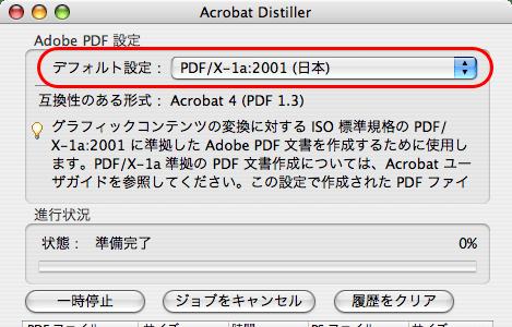 Acrobat Distiller9でPDF/X-1aへ変換する(1)