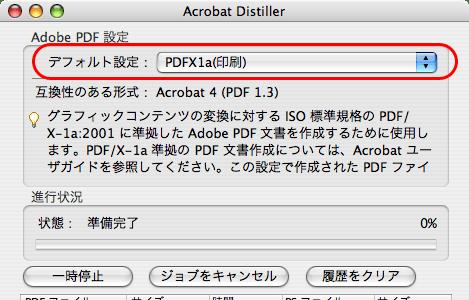 Acrobat Distiller9でPDF/X-1aへ変換する(11)