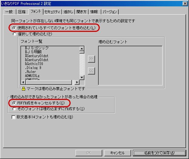 いきなりPDF Professional2でPDF変換-6