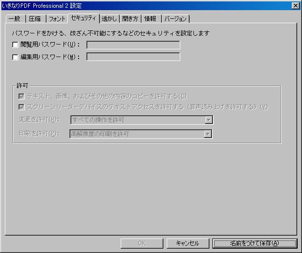 いきなりPDF Professional2でPDF変換-7
