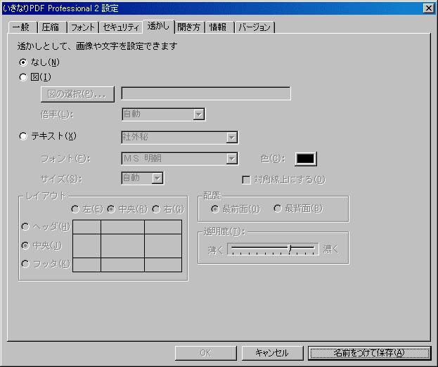 いきなりPDF Professional2でPDF変換-8