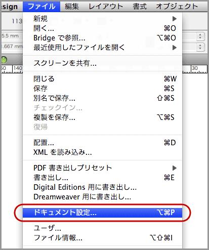 InDesign CS4でPDF/X-4保存(1)