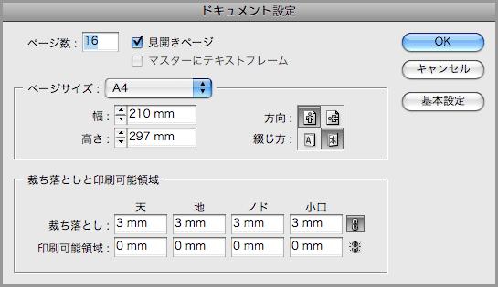 InDesign CS4でPDF/X-4保存(2)