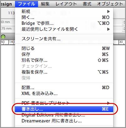 InDesign CS4でPDF/X-4保存(5)