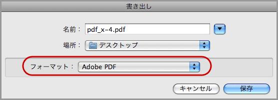 InDesign CS4でPDF/X-4保存(6)
