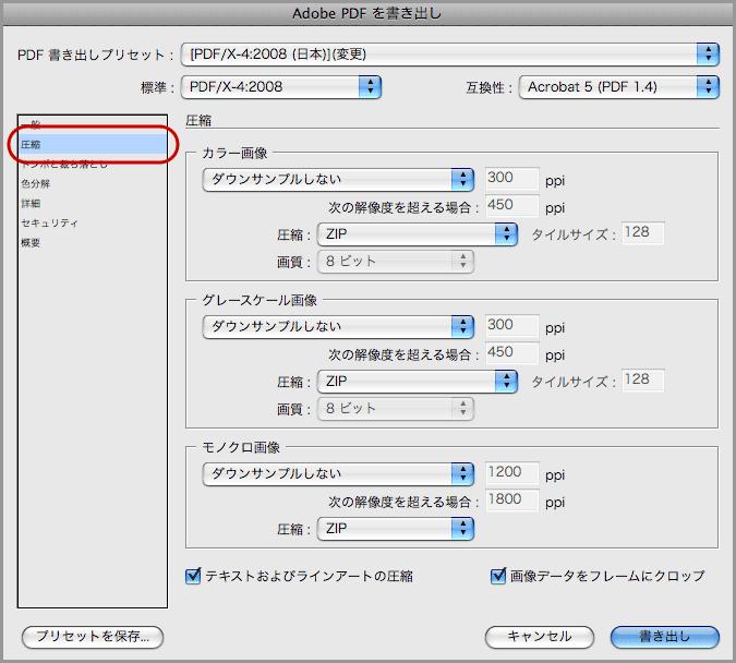 InDesign CS4でPDF/X-4保存(8)