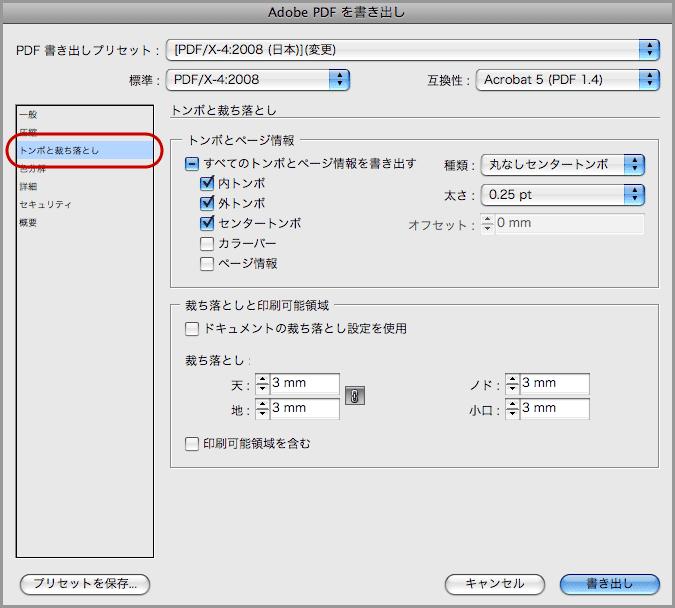 InDesign CS4でPDF/X-4保存(9)