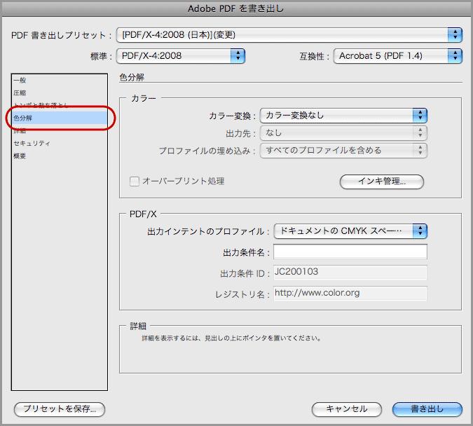 InDesign CS4でPDF/X-4保存(10)