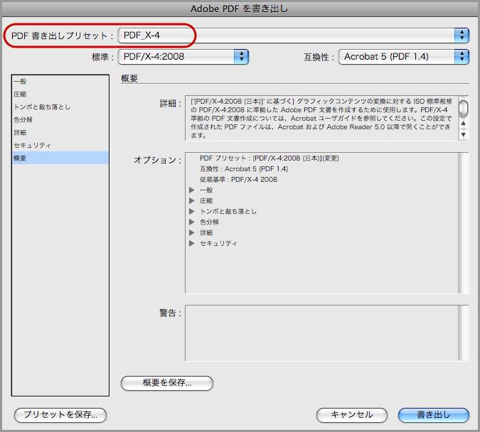 InDesign CS4でPDF/X-4保存(15)