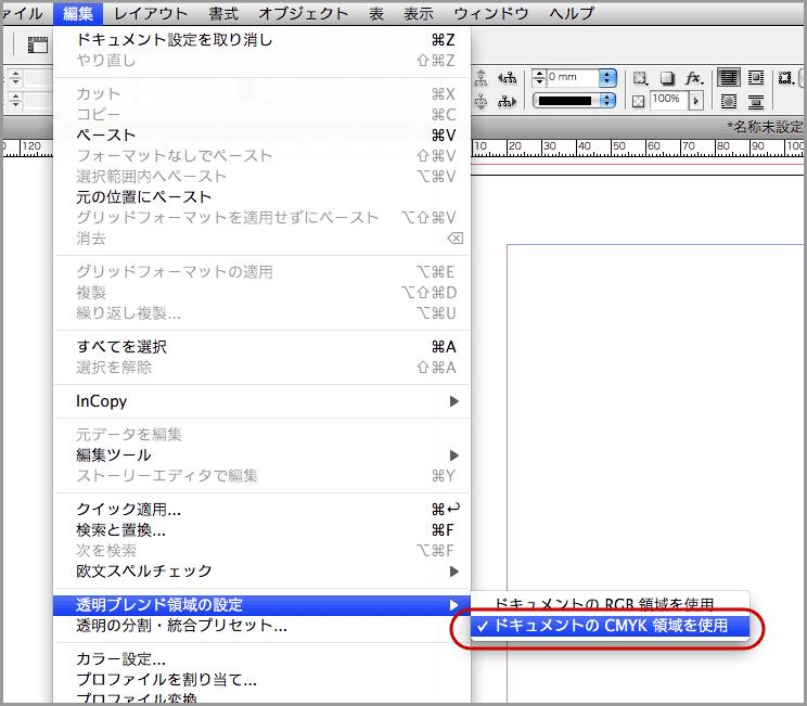 InDesign CS4でPDF/X-4保存(4)