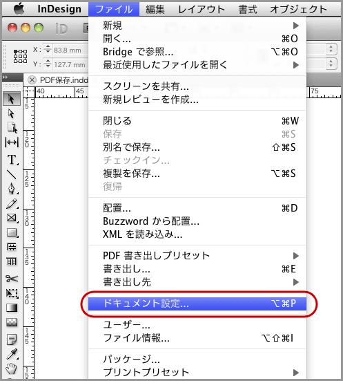 InDesign CS5でPDF/X-4保存(1)