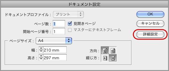 InDesign CS5でPDF/X-4保存(2)