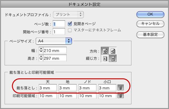 InDesign CS5でPDF/X-4保存(3)