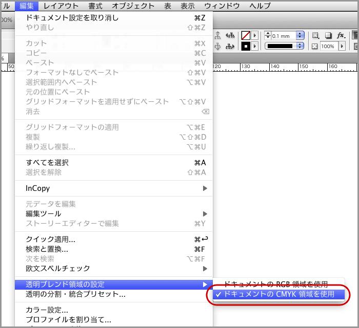 InDesign CS5でPDF/X-4保存(4)