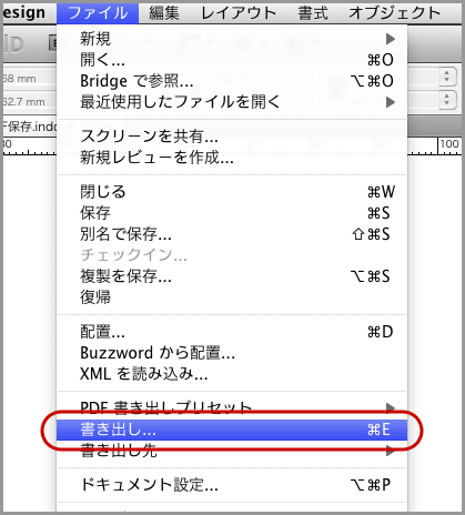 InDesign CS5でPDF/X-4保存(5)