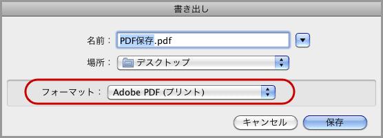 InDesign CS5でPDF/X-4保存(6)