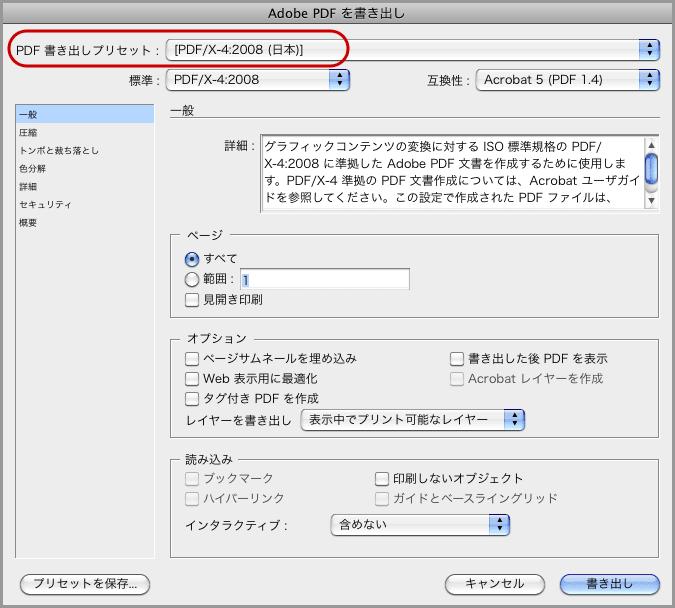 InDesign CS5でPDF/X-4保存(7)