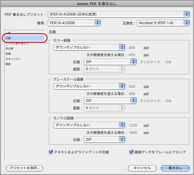 InDesign CS5でPDF/X-4保存(8)