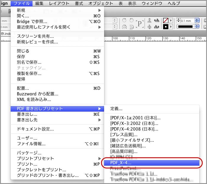 InDesign CS5でPDF/X-4保存(14)