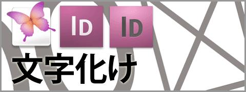 InDesignの「m」文字化け