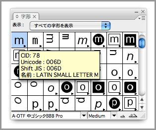 InDesignの「m」文字化け(2)