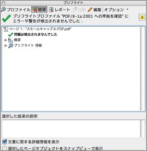 InDesignの「m」文字化け(10)