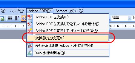 Acrobat 8のPDF MakerでPDF変換(1)