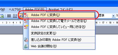 Acrobat 8のPDF MakerでPDF変換(3)