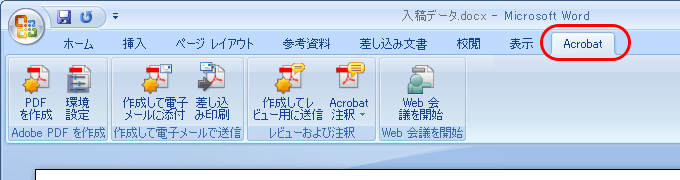 MS Office 2007+Acrobat 8のPDF MakerでPDF変換(1)