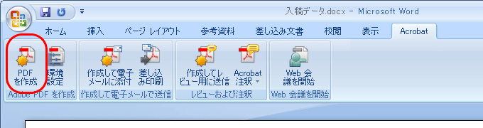 MS Office 2007+Acrobat 8のPDF MakerでPDF変換(4)