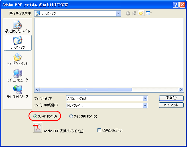 MS Office 2007+Acrobat 8のPDF MakerでPDF変換(5)