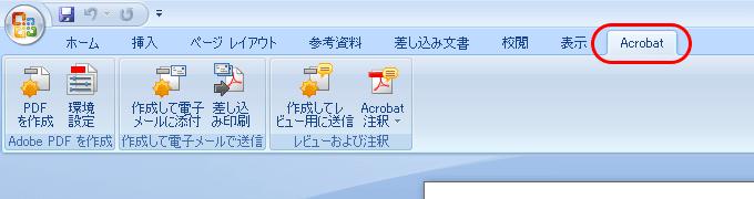 MS Office 2007+Acrobat9のPDF MakerでPDF変換(1)