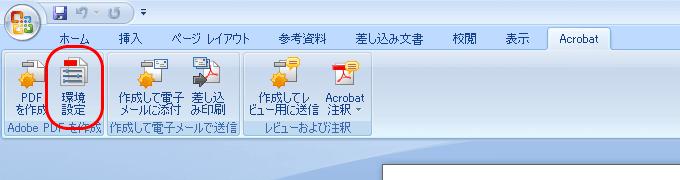 Office2007+Acrobat9の環境設定(1)