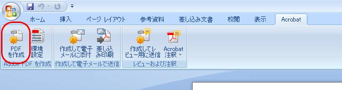 Office2007+Acrobat9の環境設定(2)