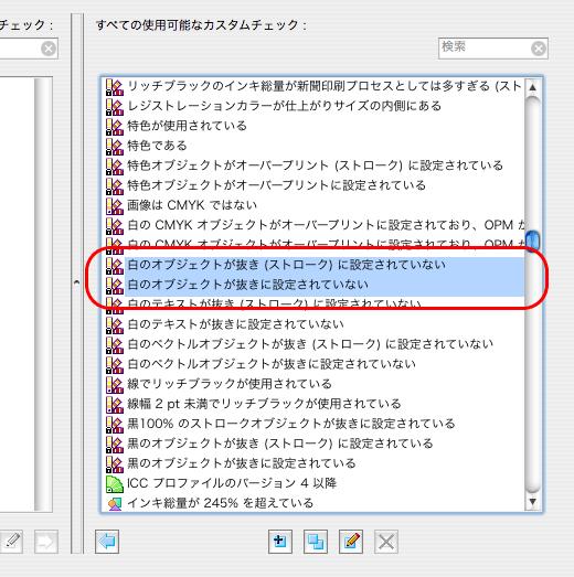 Acrobat9で白のオーバープリントをチェックする()