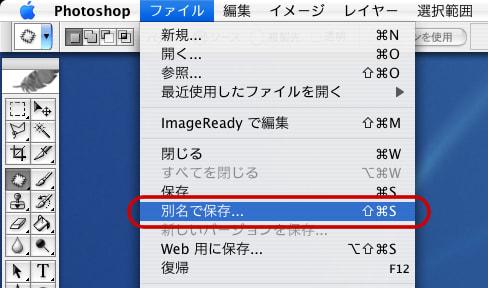Photoshop CSからPDFに変換(1)