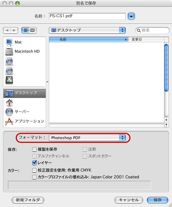 Photoshop CSからPDFに変換(2)