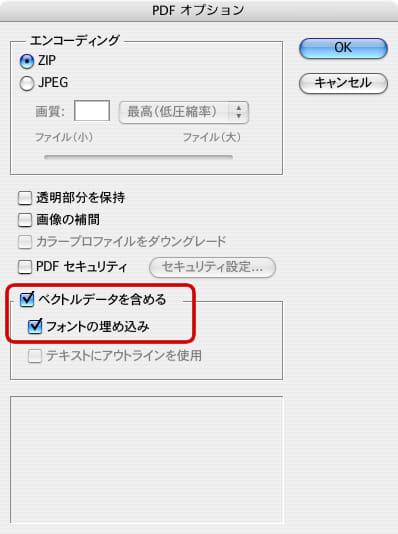 Photoshop CSからPDFに変換(3)