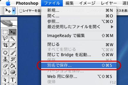Photoshop CS2からPDF/X-1aに変換(1)