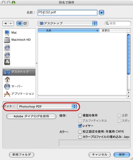Photoshop CS2からPDF/X-1aに変換(2)