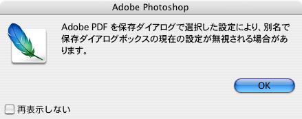 Photoshop CS2からPDF/X-1aに変換(3)